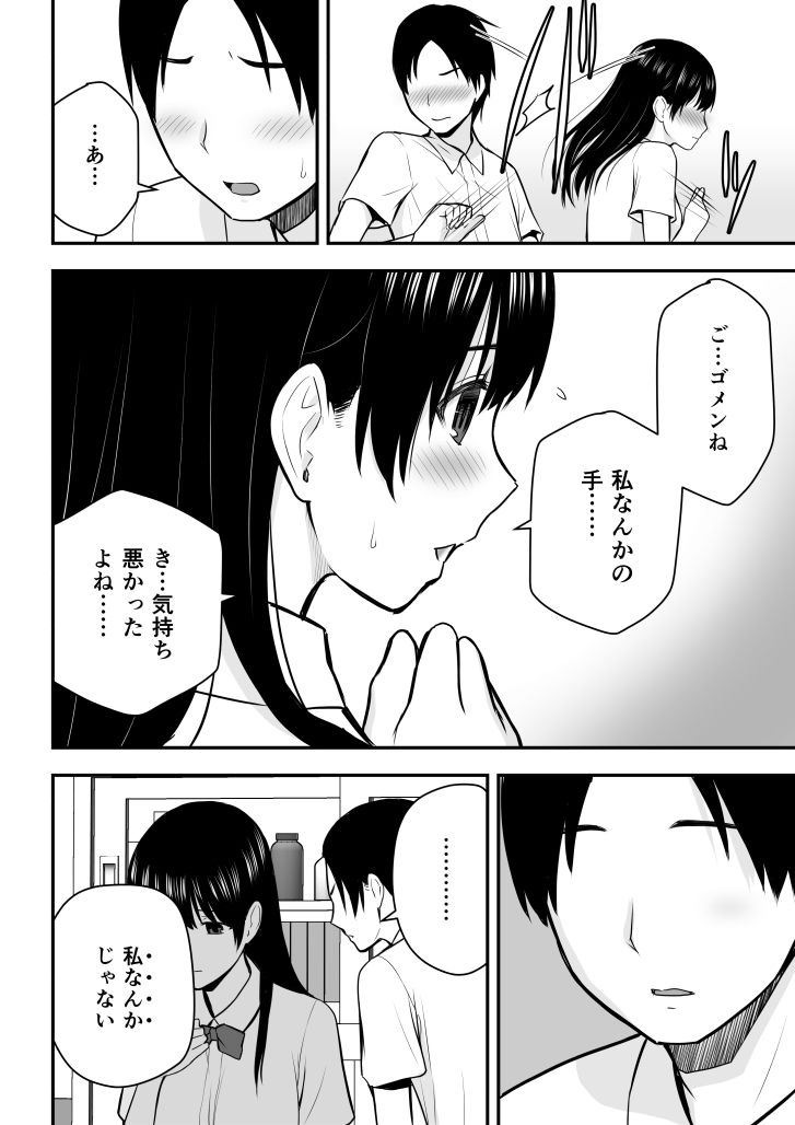 【エロ漫画無料大全集】【エロ漫画】好きな人がいながらヤリチンに抱かれる女の子に勃起が収まらないwww