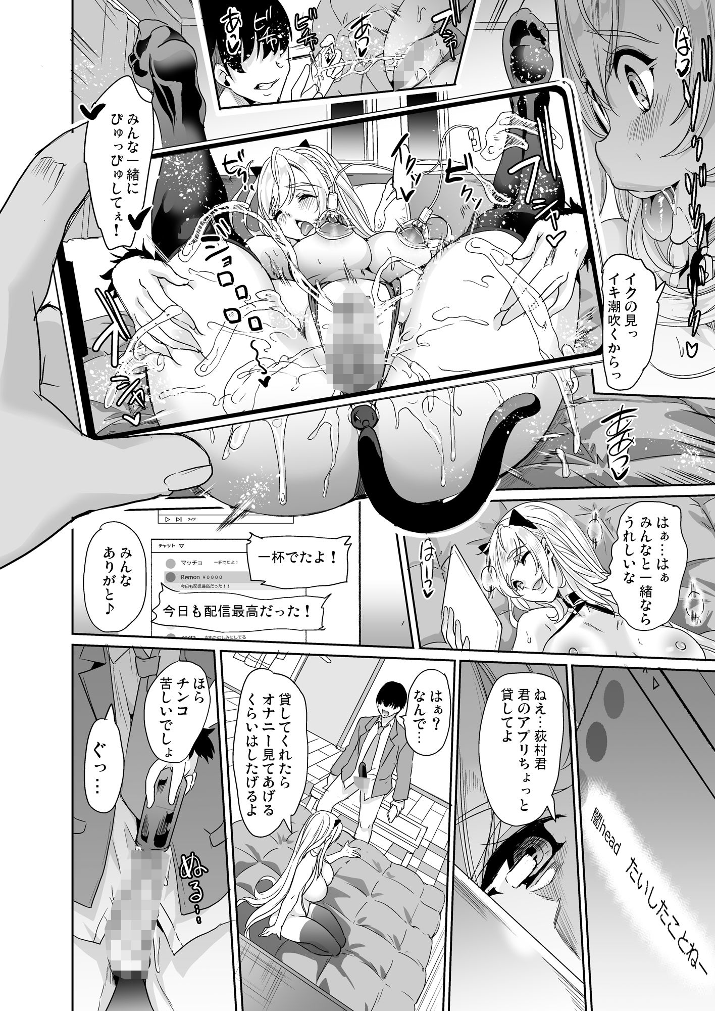 【エロ漫画無料大全集】裏アカ特定アプリ ~変態優等生 剥き出しの性癖~