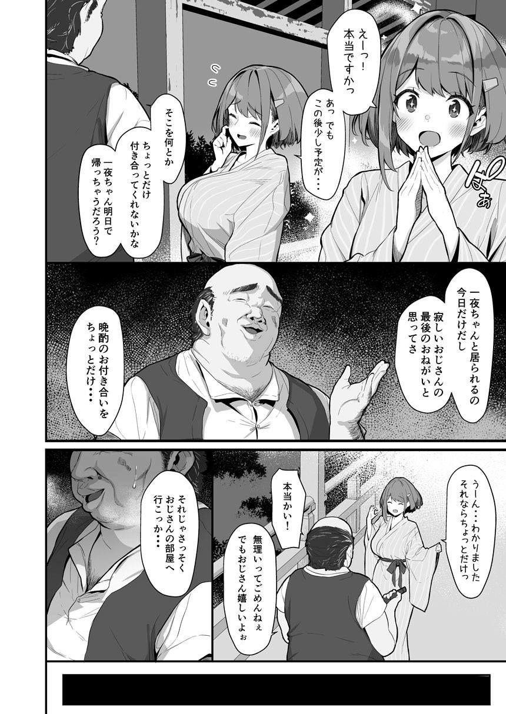 【エロ漫画無料大全集】【エロ同人誌】温泉宿のおじさんお薬盛られて犯されまくる女の子…