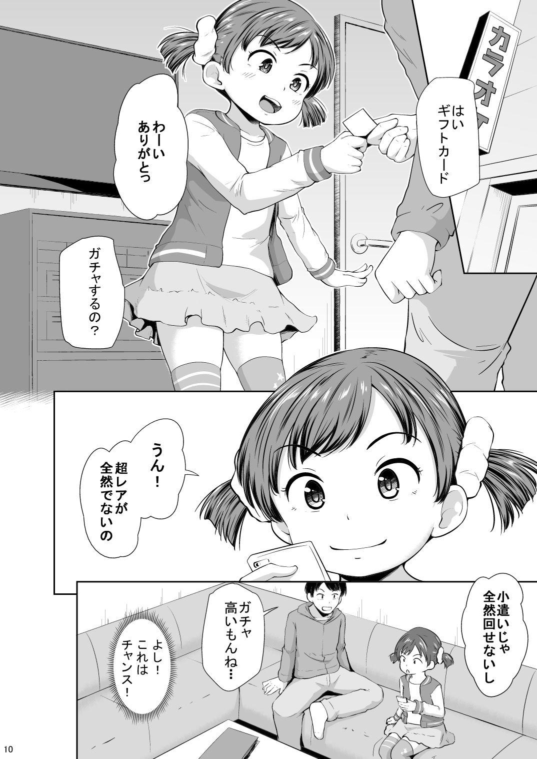 【エロ漫画無料大全集】スマホゲーに夢中な女の子とエッチなことするためにこんなことしてみたwww