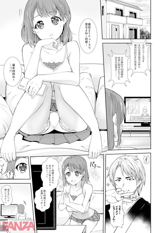 【エロ漫画無料大全集】足がしびれて…入っちゃった!快感マッサージで揉んでほぐしてハメられて