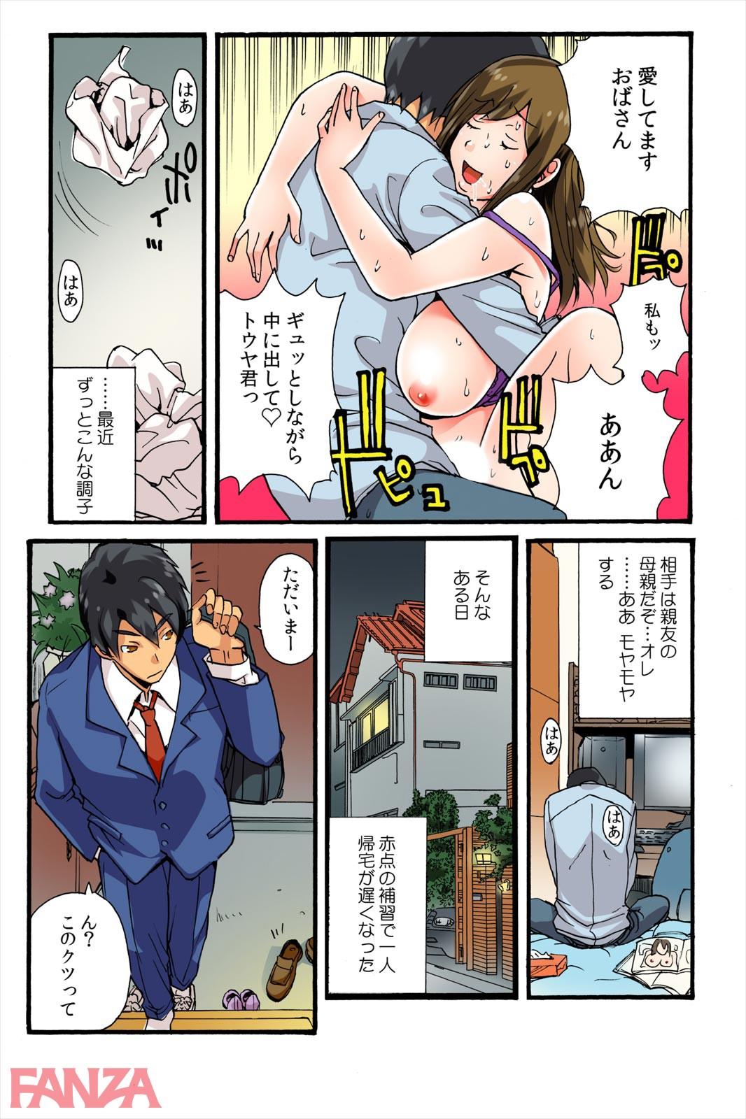 【エロ漫画無料大全集】親友の母親とのセックスが気持ち良すぎてヤバかった…