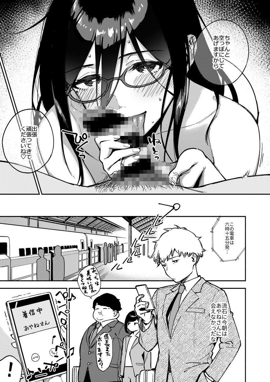 【エロ漫画無料大全集】となりのお姉さんと…いたずら自撮りとお仕置きえっち!!!
