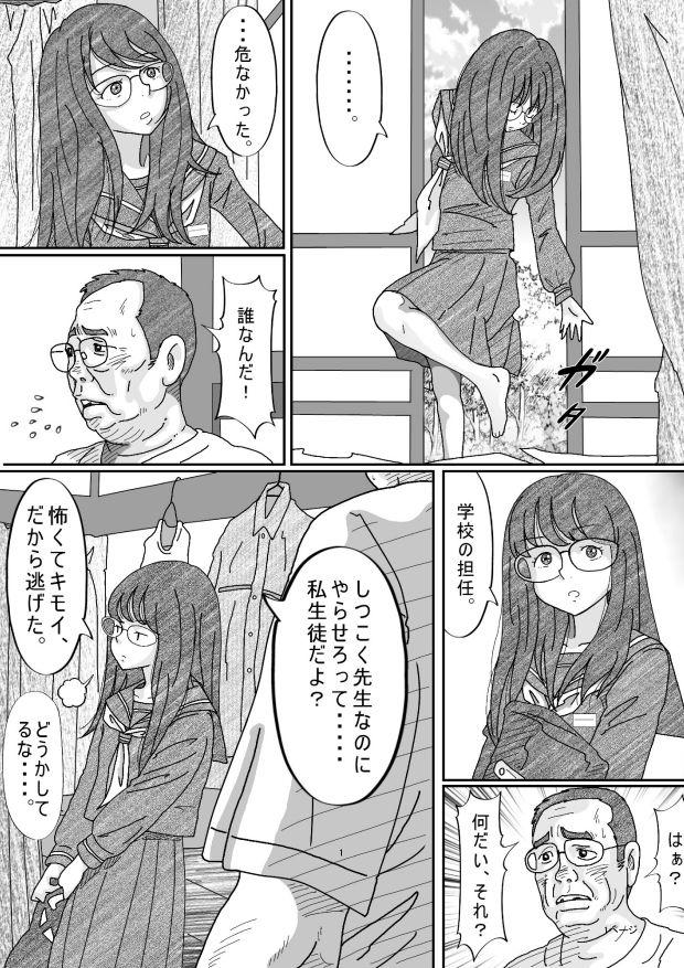 【エロ漫画無料大全集】行き場のない少女と汚いおっさんがセックスしてる画像ください