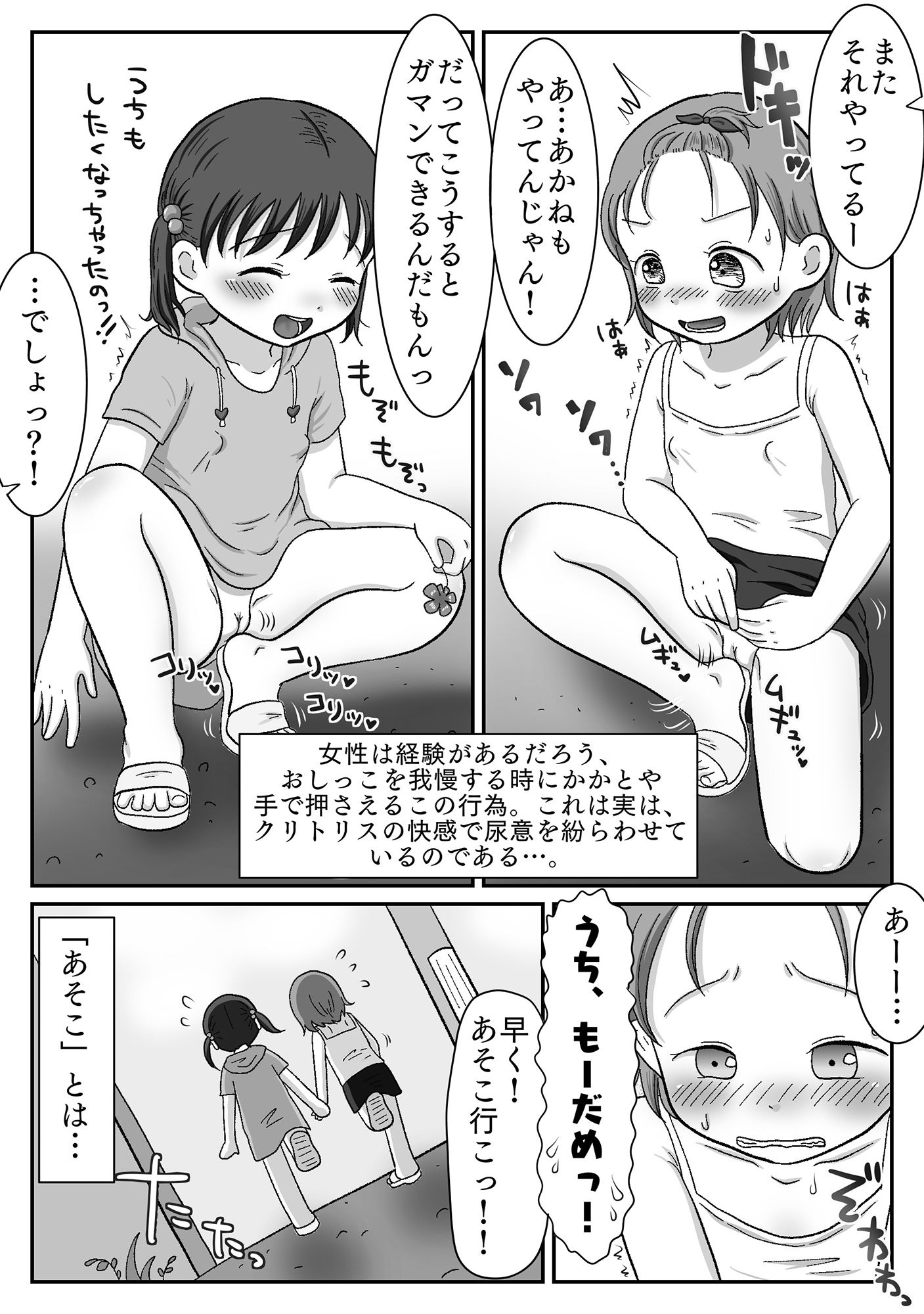 【エロ漫画無料大全集】【レイプエロ漫画】連れション好き少女が最終的にレイプされる話に勃起が収まらないwww