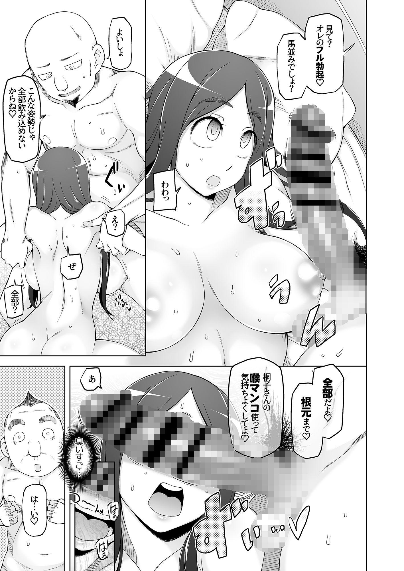 【エロ漫画無料大全集】人妻の調教寝取られ性活がヤバい!SNSで知り合ったフォロワーとガチンコセックス!連日ハメまくってる人妻がこちら…