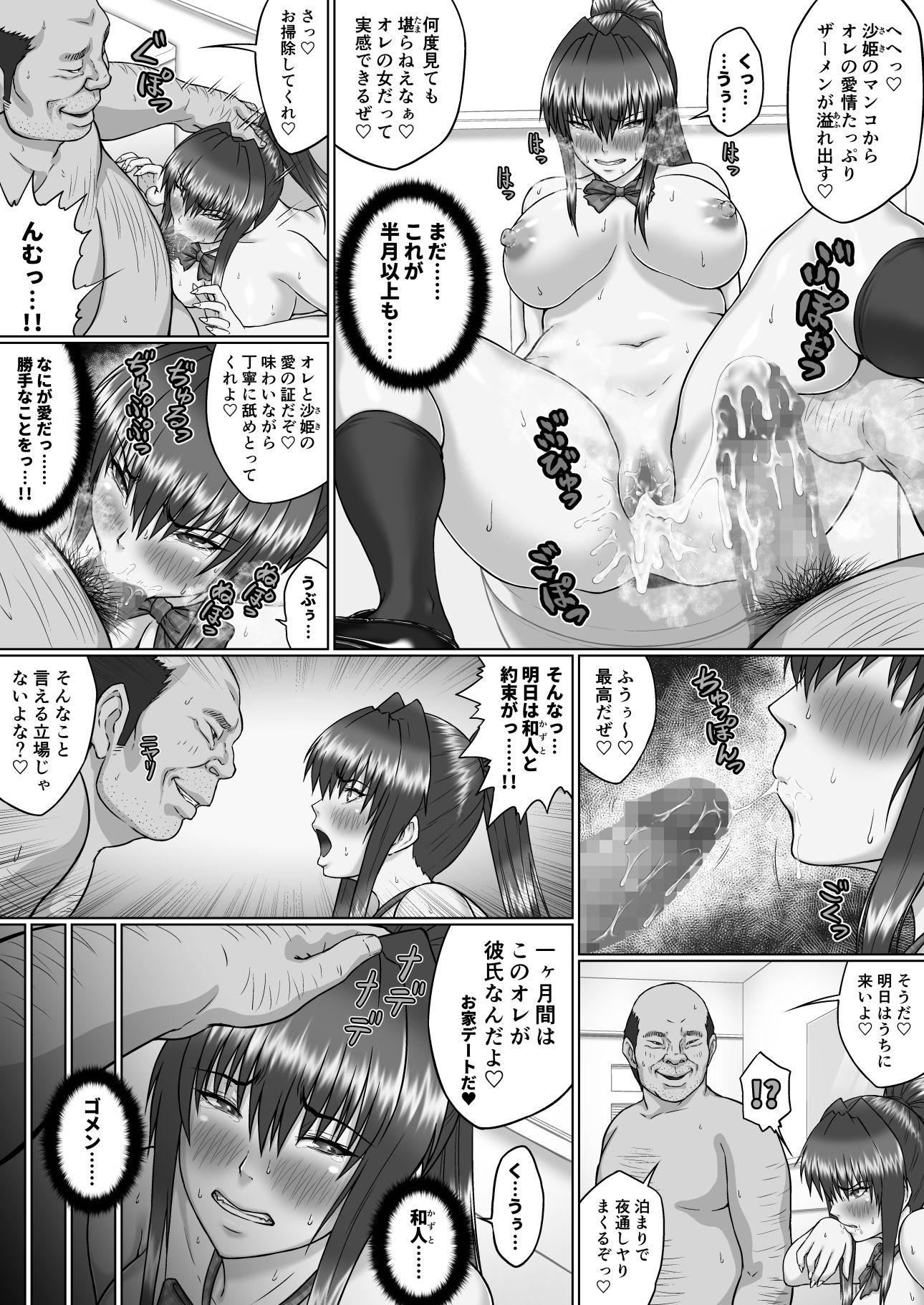 【エロ漫画無料大全集】【エロ漫画JK】膣内射精おじさんにひたすら射精されまくる女の子の運命が…