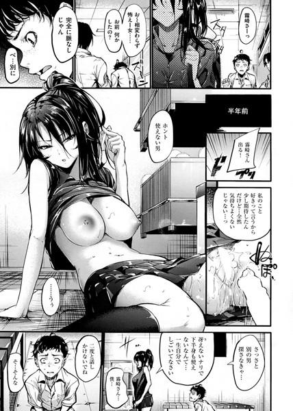 【エロ漫画無料大全集】【エロ漫画JK】素直になれないお年頃のJKさんで抜きたいwww意固地な女の子がアへ顔になる瞬間って最高だよなwww