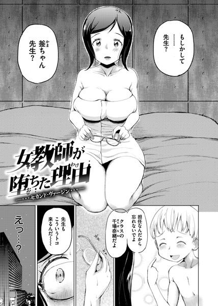 【エロ漫画無料大全集】【エロ漫画女教師】買春した男の子と18年ぶりにセックスをしてしまった女教師の運命が…