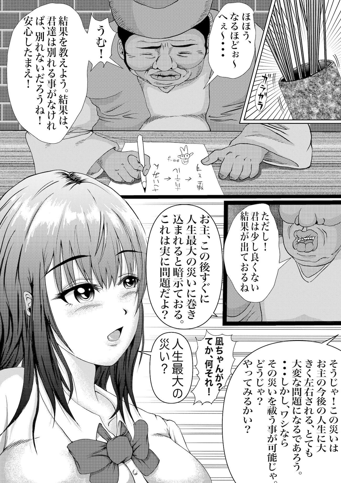 【エロ漫画無料大全集】【催眠エロ漫画】鬼畜占い師にロックオンされてしまった女の子の運命が…