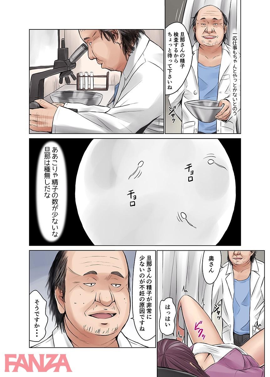 【エロ漫画無料大全集】【エロ漫画寝取られ】中々子供が出来ずに悩む人妻さんが産婦人科へ不妊治療のため訪れるがその医者がとんでもない変態で…