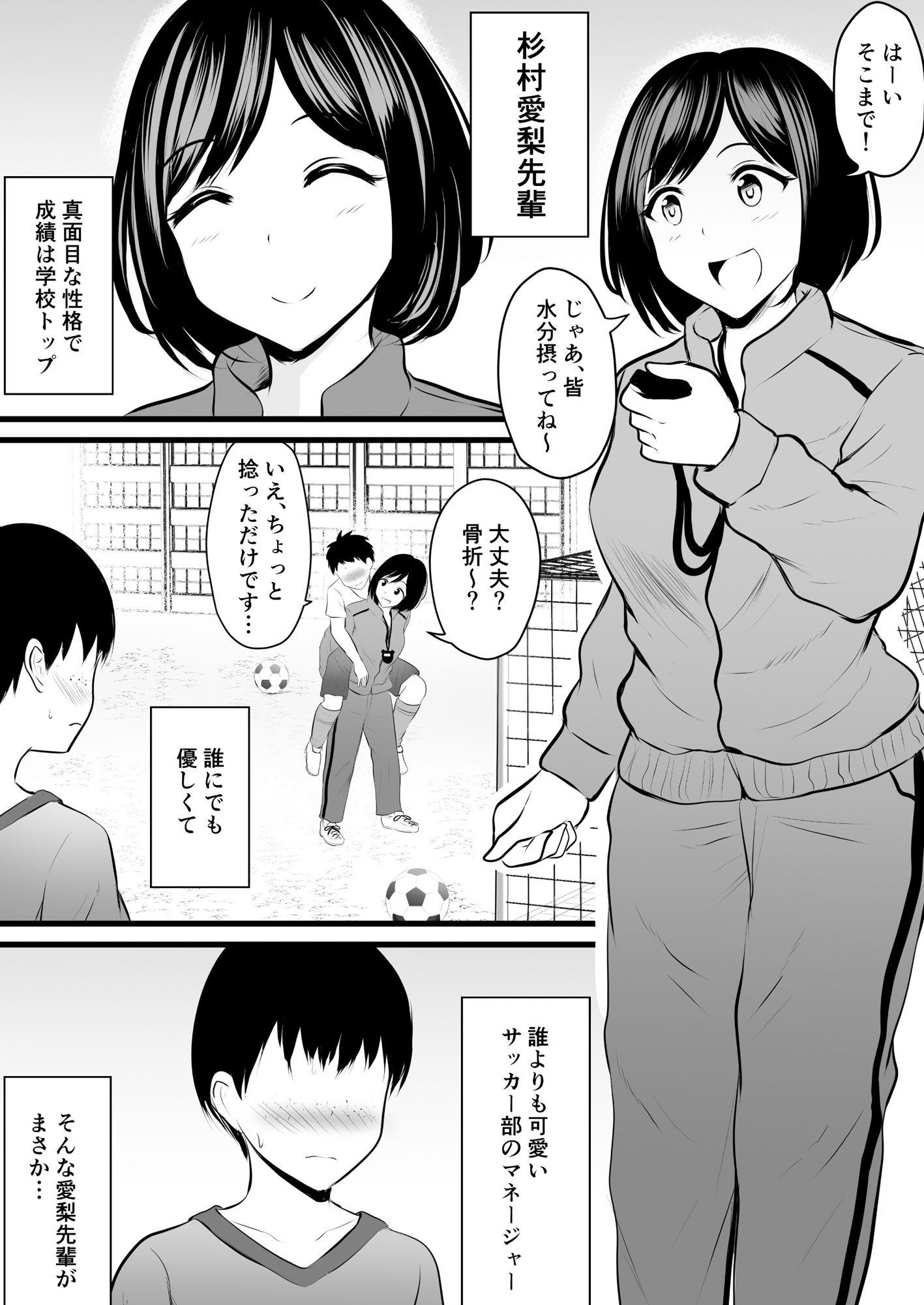【エロ漫画無料大全集】【エロ漫画】まじめで優しい先輩マネージャーさんが裏垢女子だった