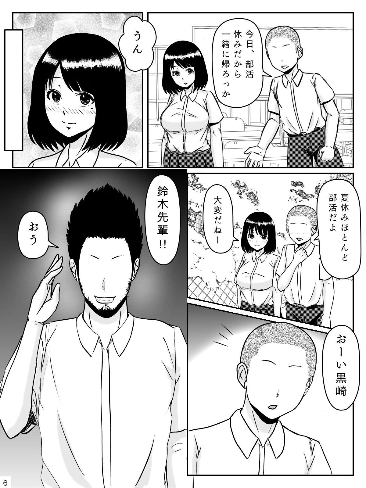 【エロ漫画無料大全集】大好きな彼氏の為に他の男に抱かれる女の子の姿に勃起が収まらない…