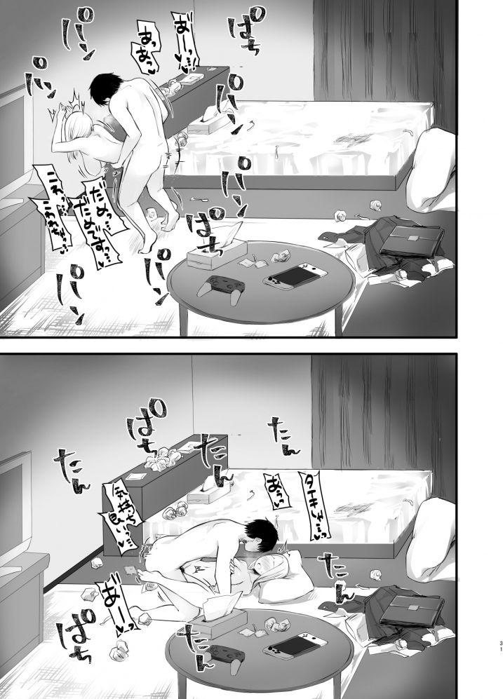 【エロ漫画無料大全集】クール系ネトゲ巨乳JKと漫喫オフ会から始まるラブエッチwww