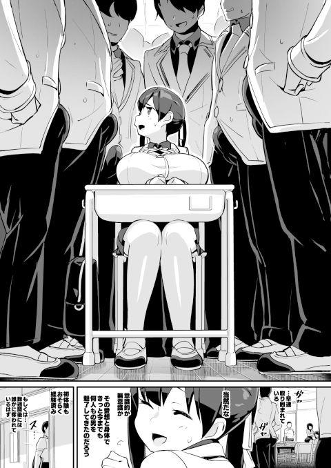 【エロ漫画無料大全集】ムチムチ巨乳転校生はとんでもないエッチ娘でしたwww